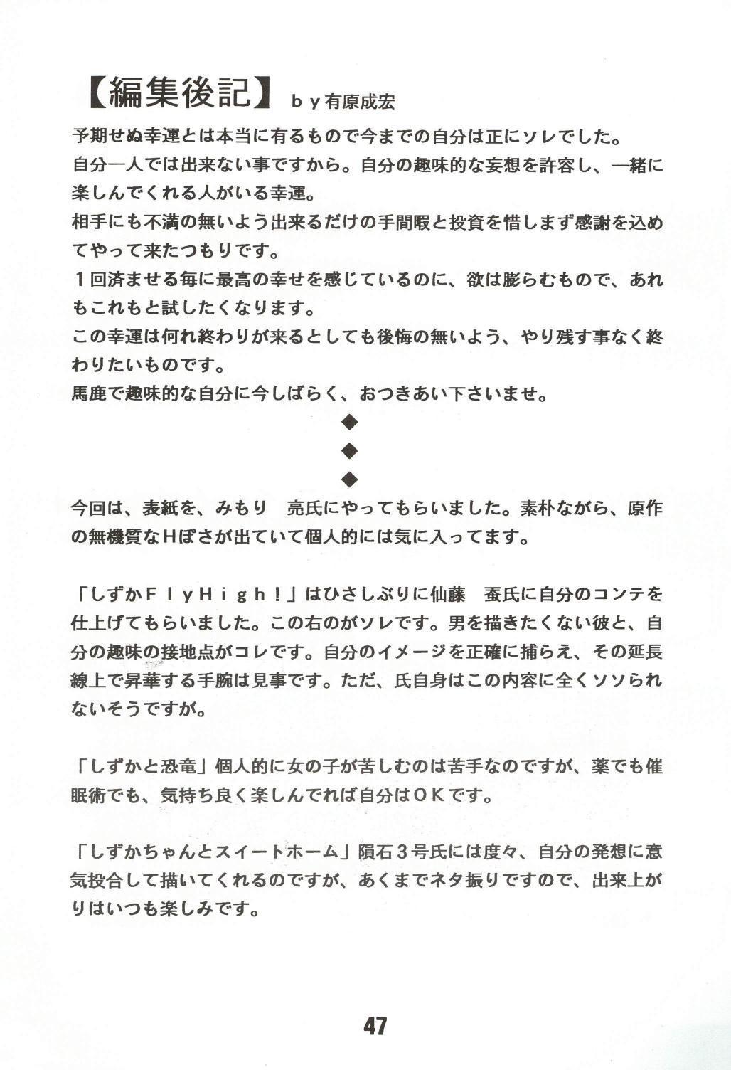 Gekkan Shizuka 46