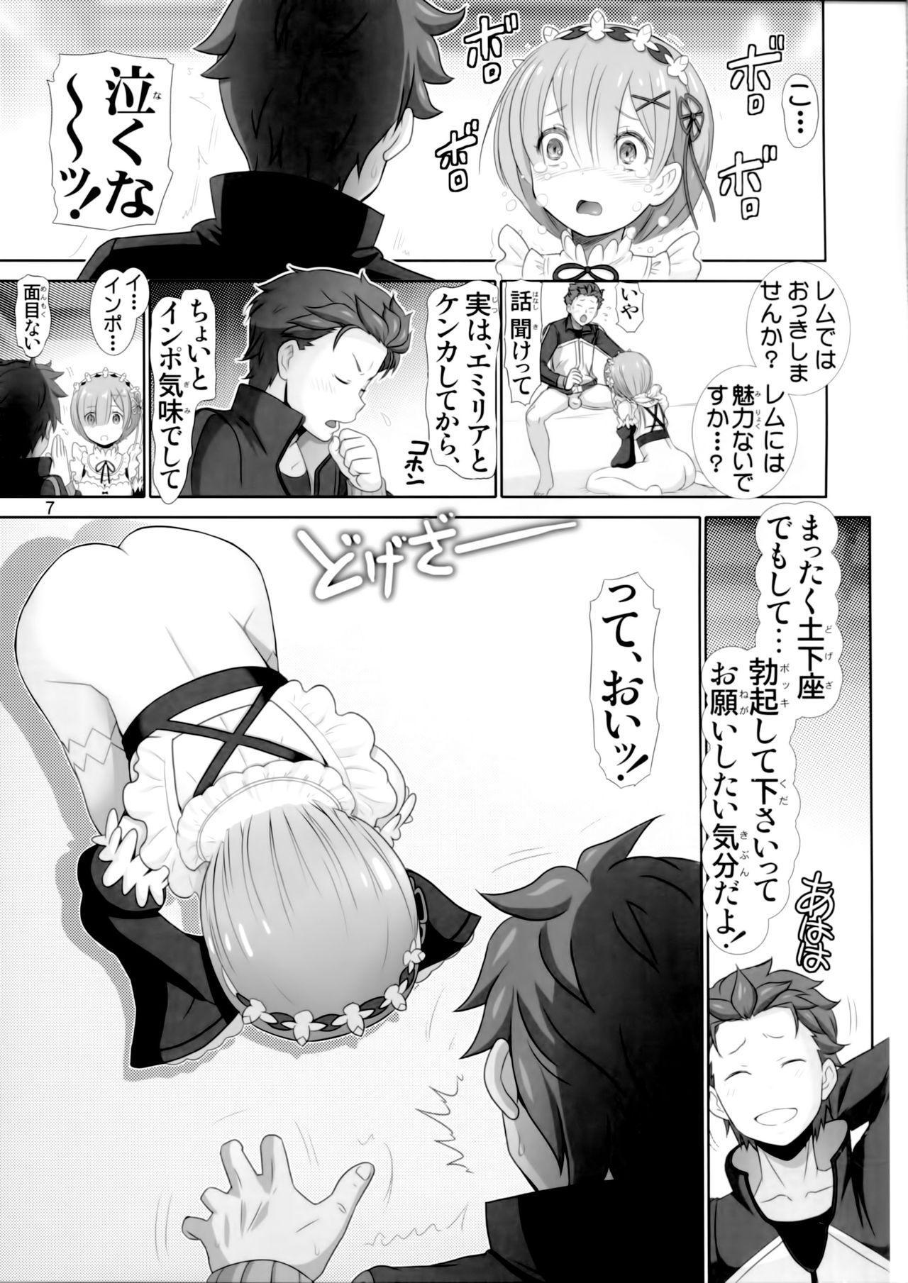 Remurin Maji Tenshi 5