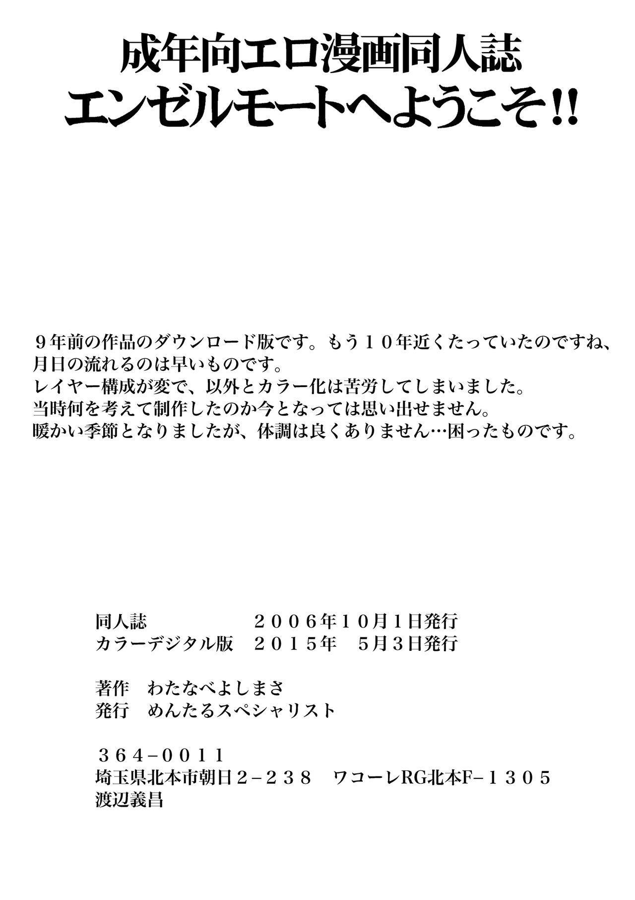 [Mental Specialist] Welcome to Angel Mort! (Higurashi No Naku Koro Ni) Clothes Version 43