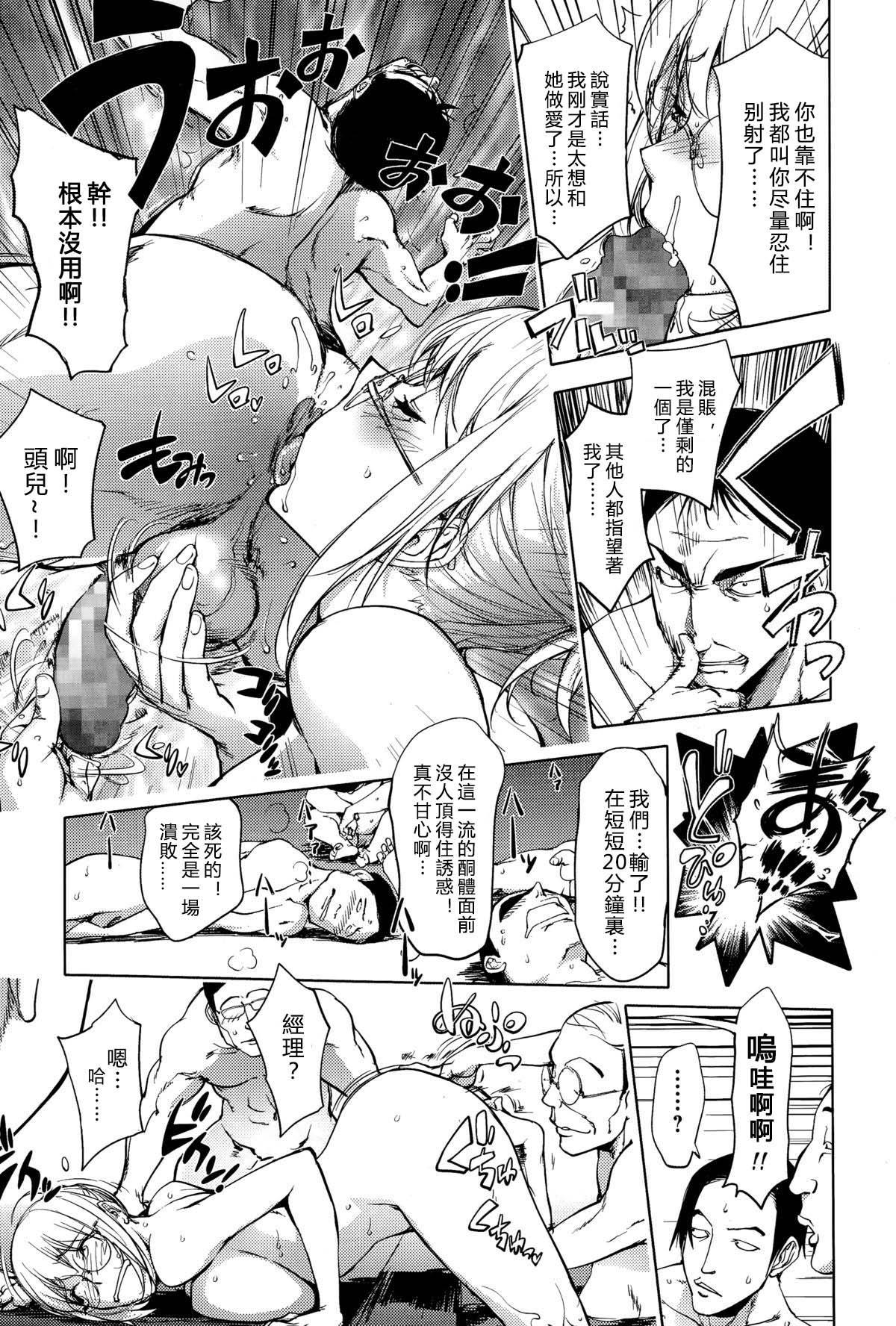 [Kon-kit] Yukemuri no Naka no Kaya-nee!   Kaya-nee At The Hotsprings (Comic Toutetsu 2015-02 Vol. 3) [Chinese] [蒟吉人個人漢化] 12