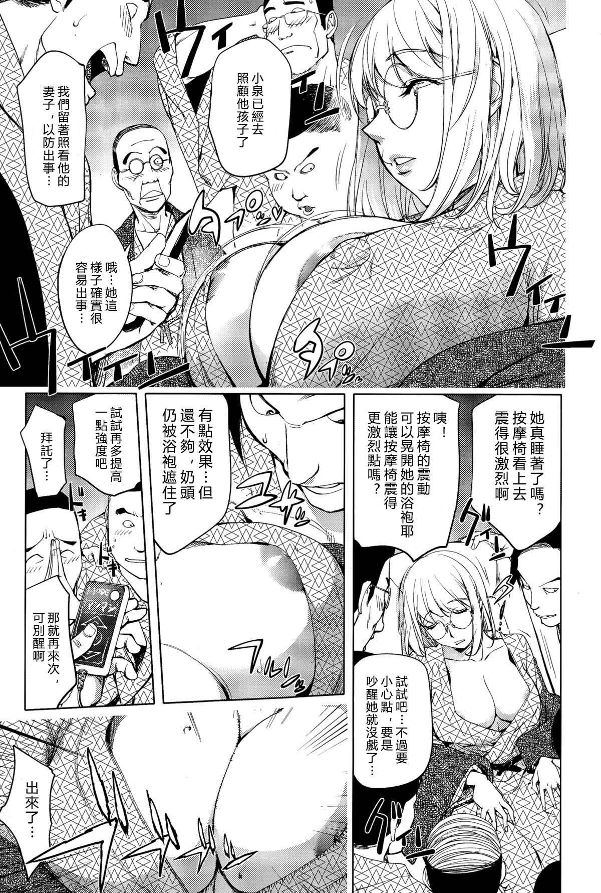 [Kon-kit] Yukemuri no Naka no Kaya-nee!   Kaya-nee At The Hotsprings (Comic Toutetsu 2015-02 Vol. 3) [Chinese] [蒟吉人個人漢化] 2