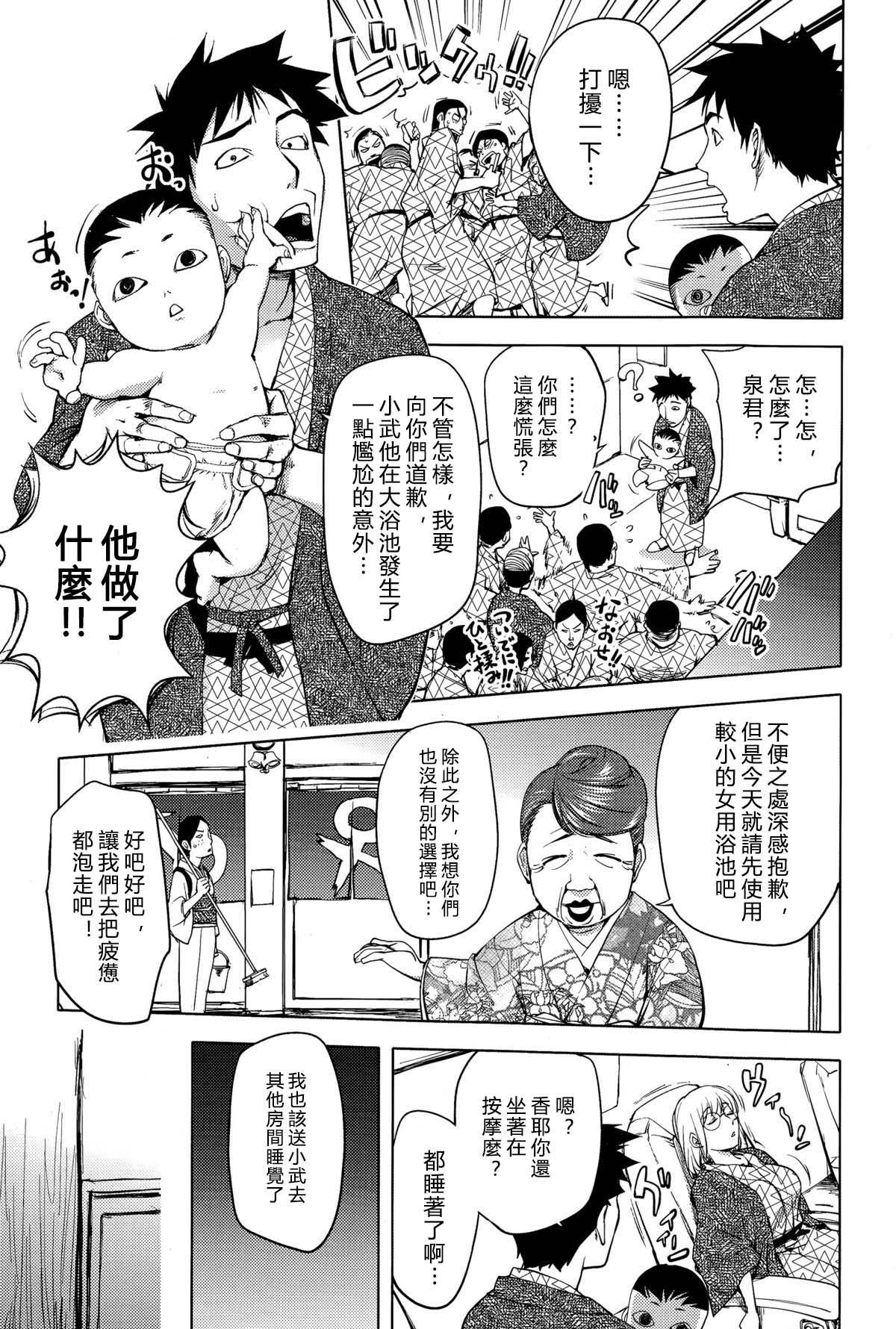 [Kon-kit] Yukemuri no Naka no Kaya-nee!   Kaya-nee At The Hotsprings (Comic Toutetsu 2015-02 Vol. 3) [Chinese] [蒟吉人個人漢化] 4