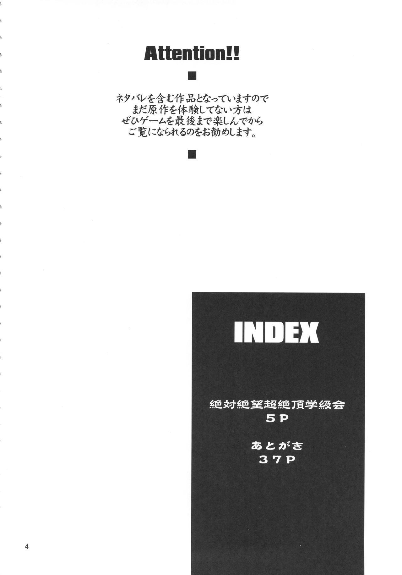 Zettai Zetsubou Chou Zecchou Gakkyuu-kai + Paper 2