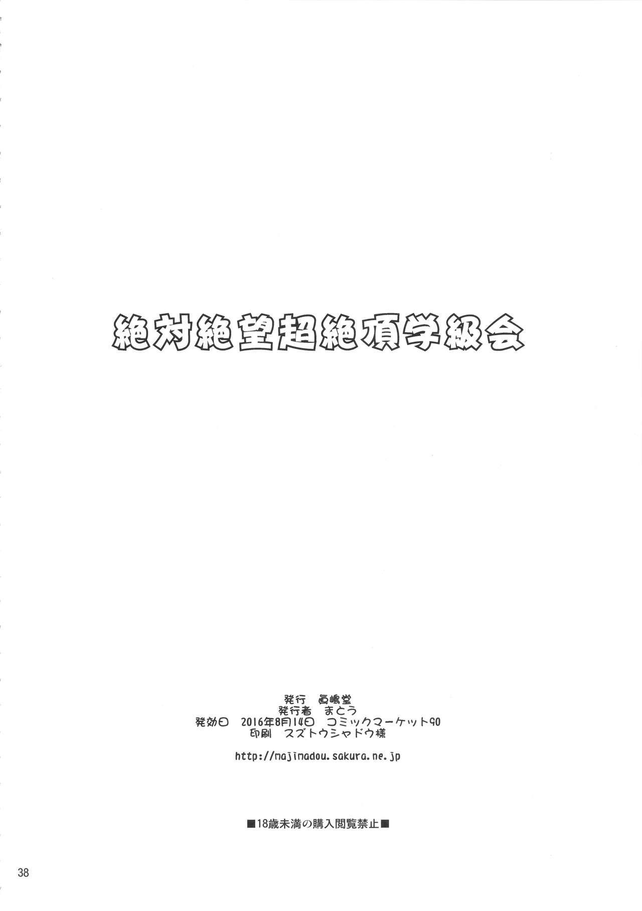 Zettai Zetsubou Chou Zecchou Gakkyuu-kai + Paper 36