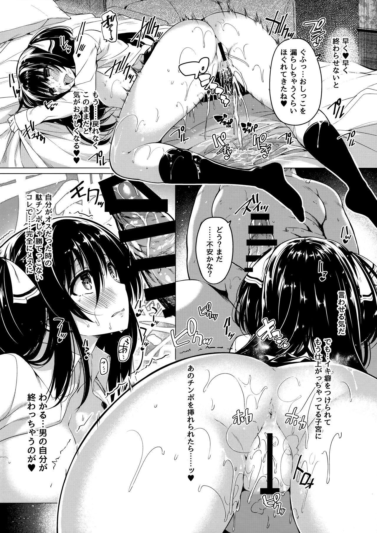 Sanshoku Hirune Tsuki TS 12