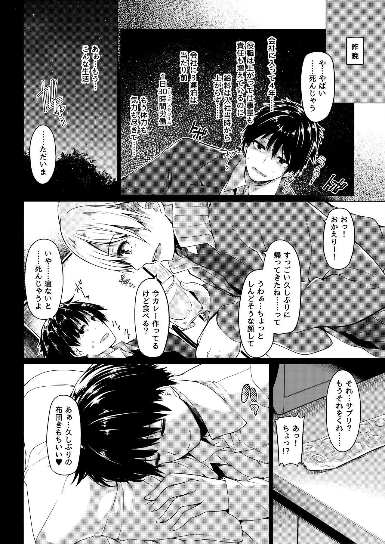 Sanshoku Hirune Tsuki TS 2