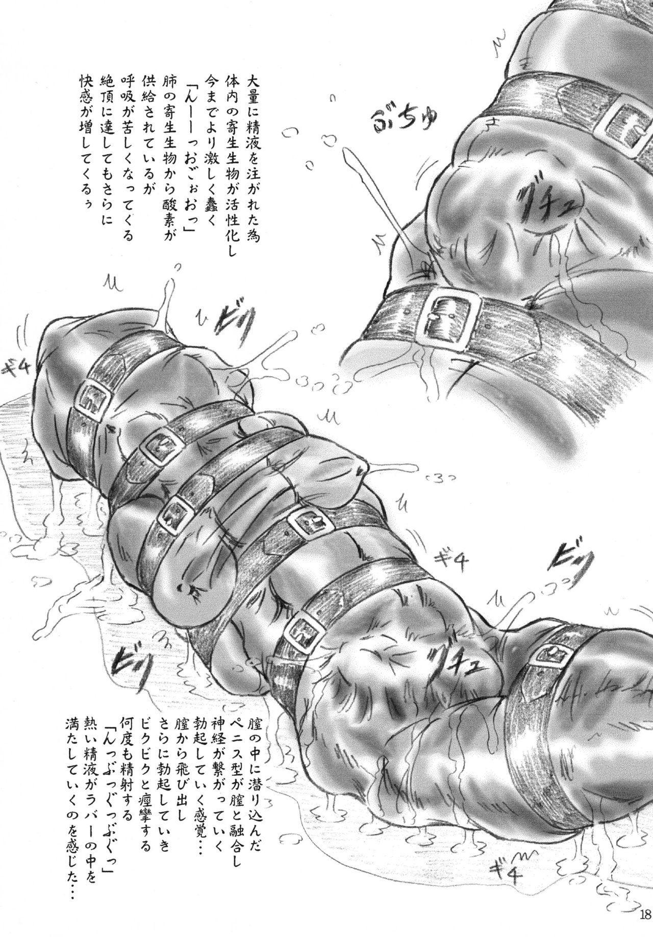 Kisei Seibutsu Doukoukai 16