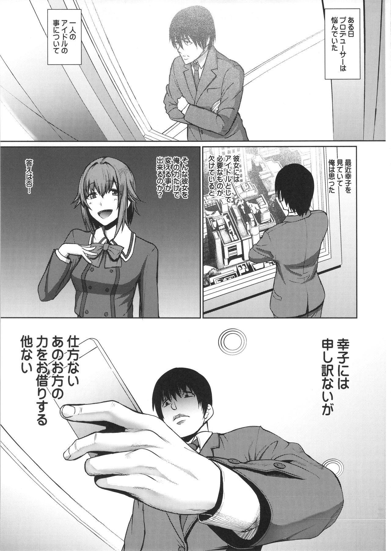 Sachiko Saimin Lesson no Maki 1