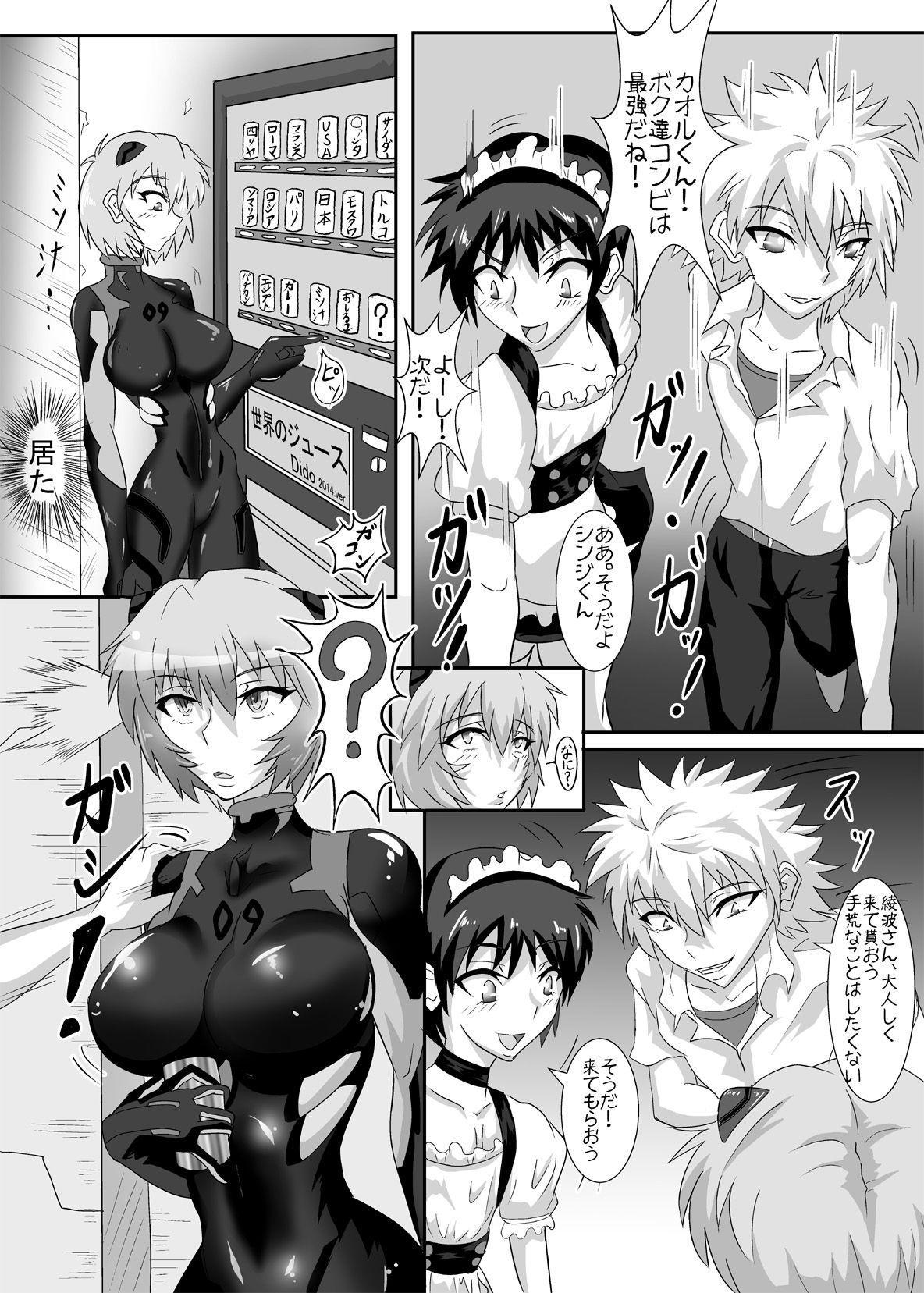 Shinji-kun no Makeikusa 13
