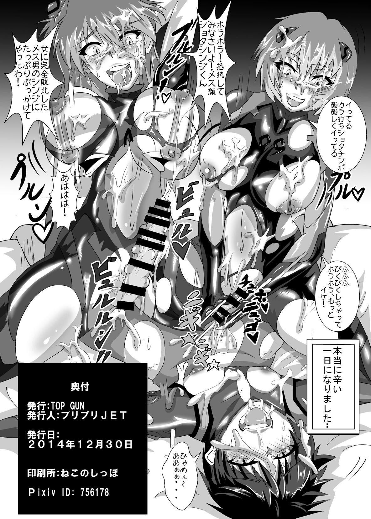 Shinji-kun no Makeikusa 32