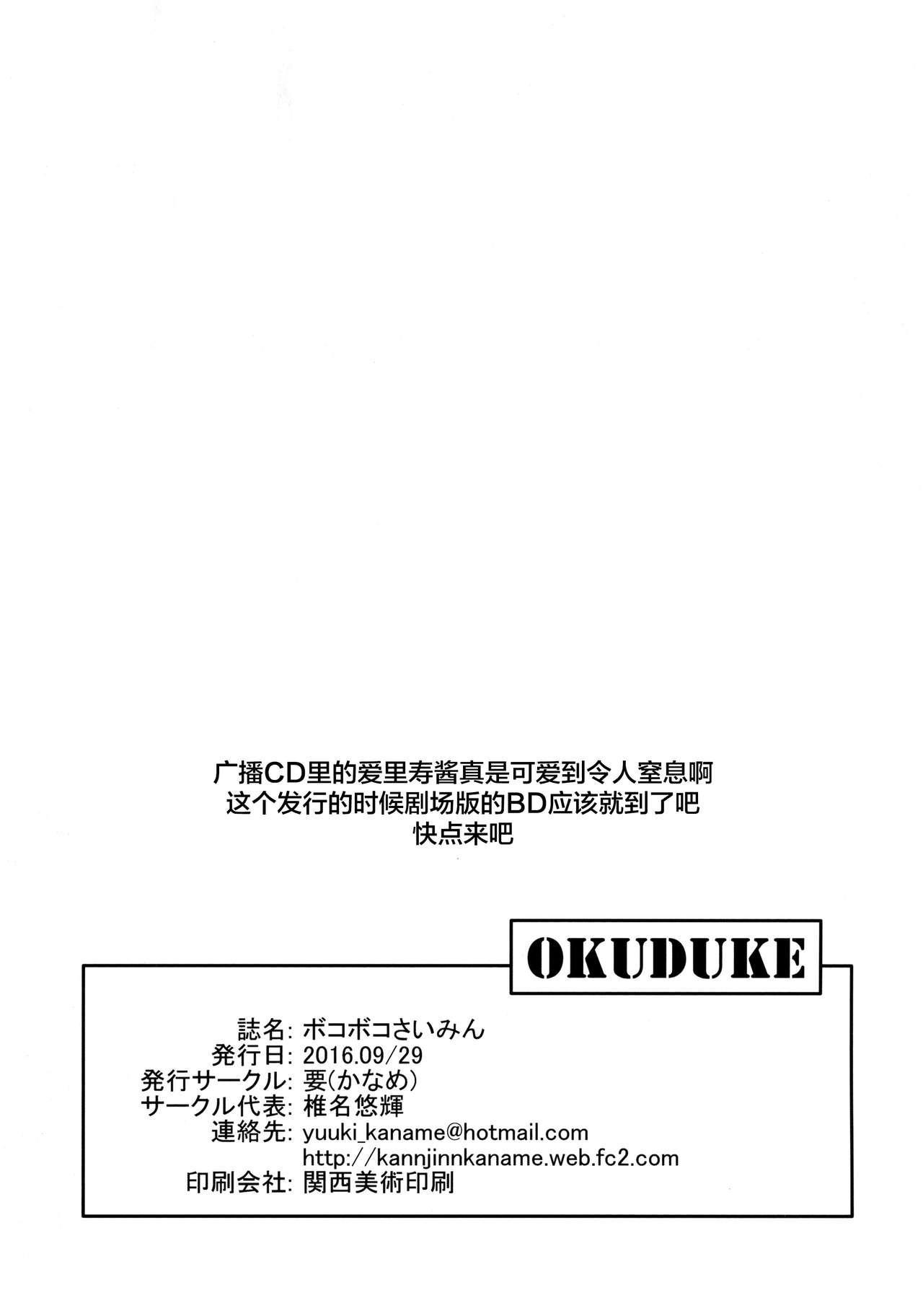 Bokoboko Saimin 24