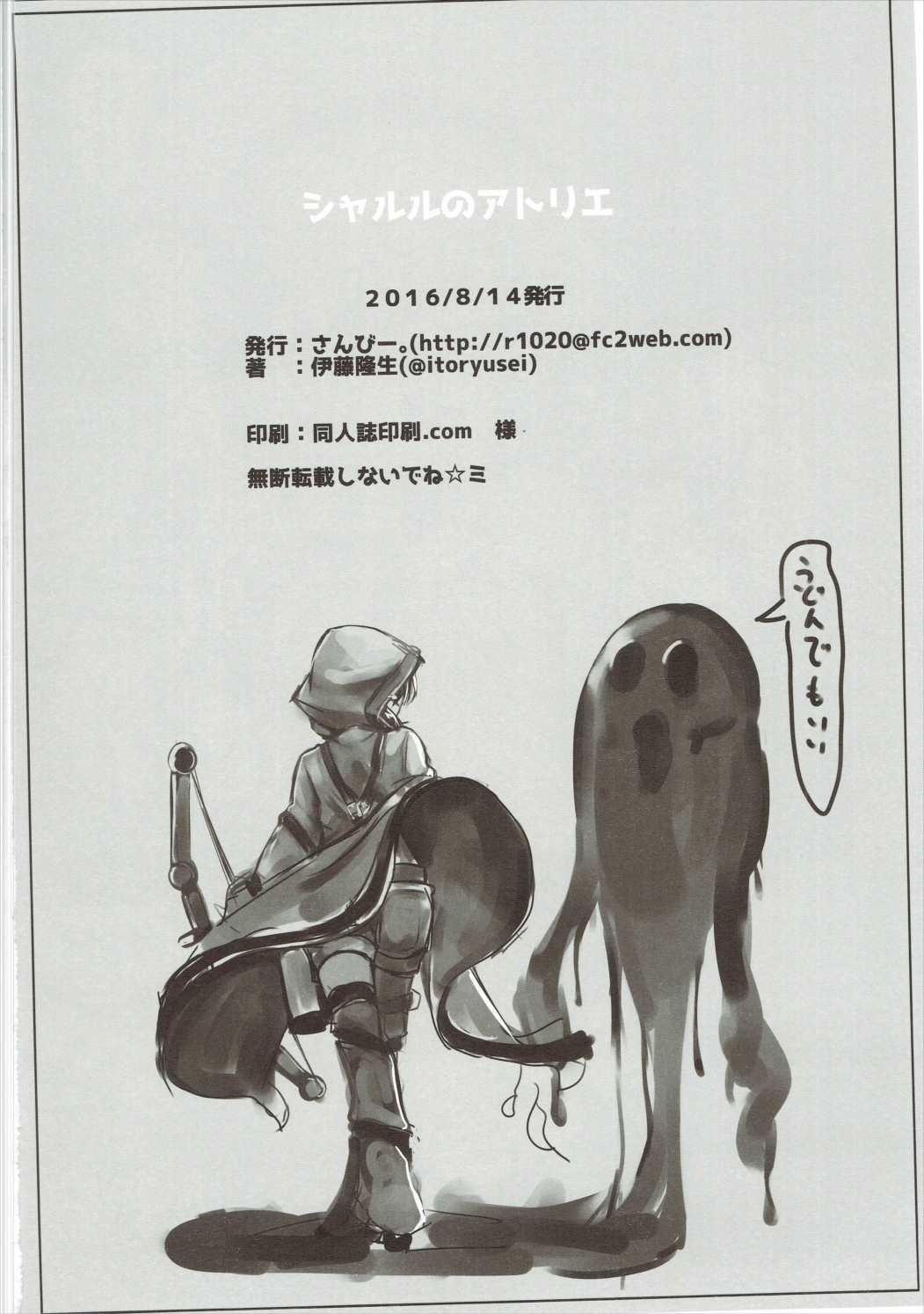 Charles no Atelier Logres Oukoku no Renkinjutsushi 16