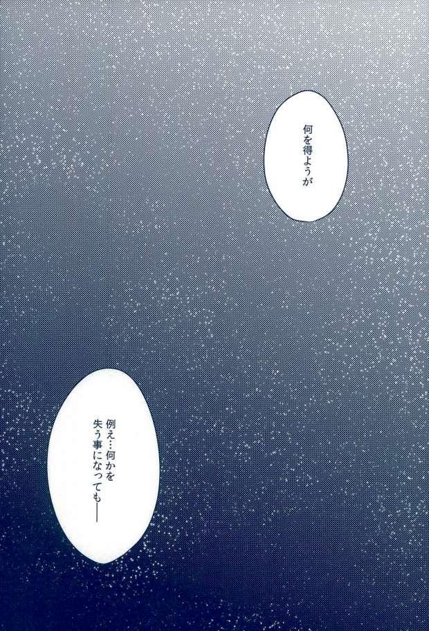 (C89) Mousou Aria (Rurimaru)] 0-GRAVITY (Ansatsu Kyoushitsu) 23