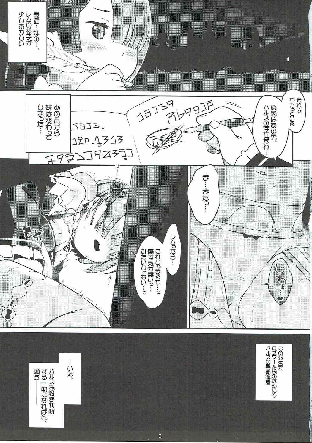 Balse Kansatsu Nikki 1