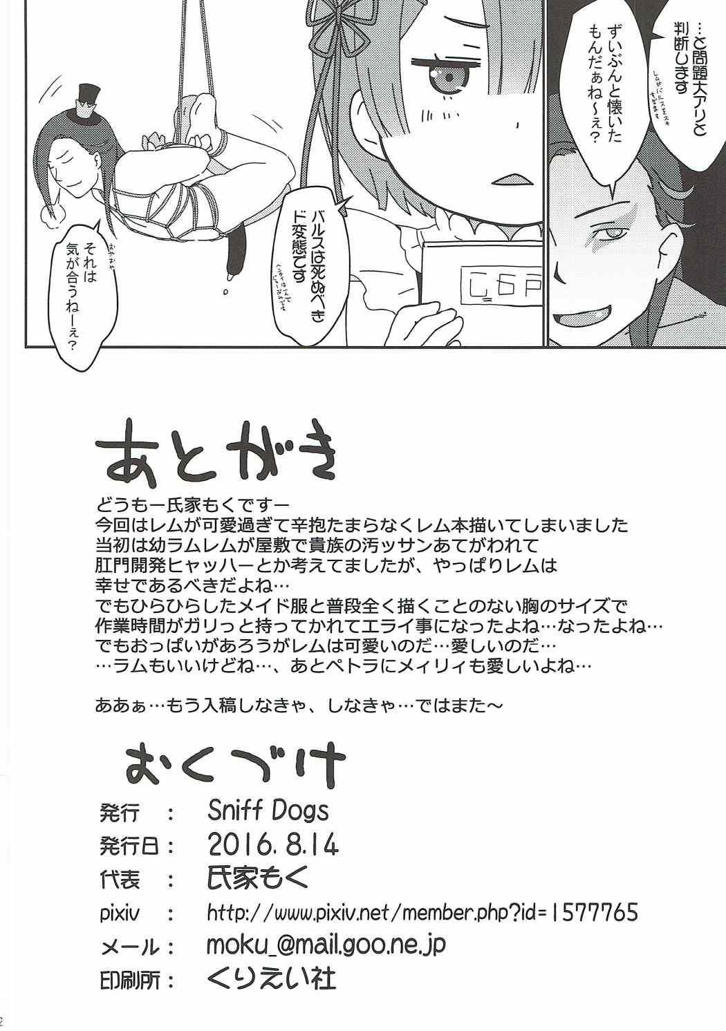 Balse Kansatsu Nikki 20
