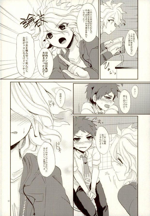 XX Hon yori Motto Sugoi Koto!? 8