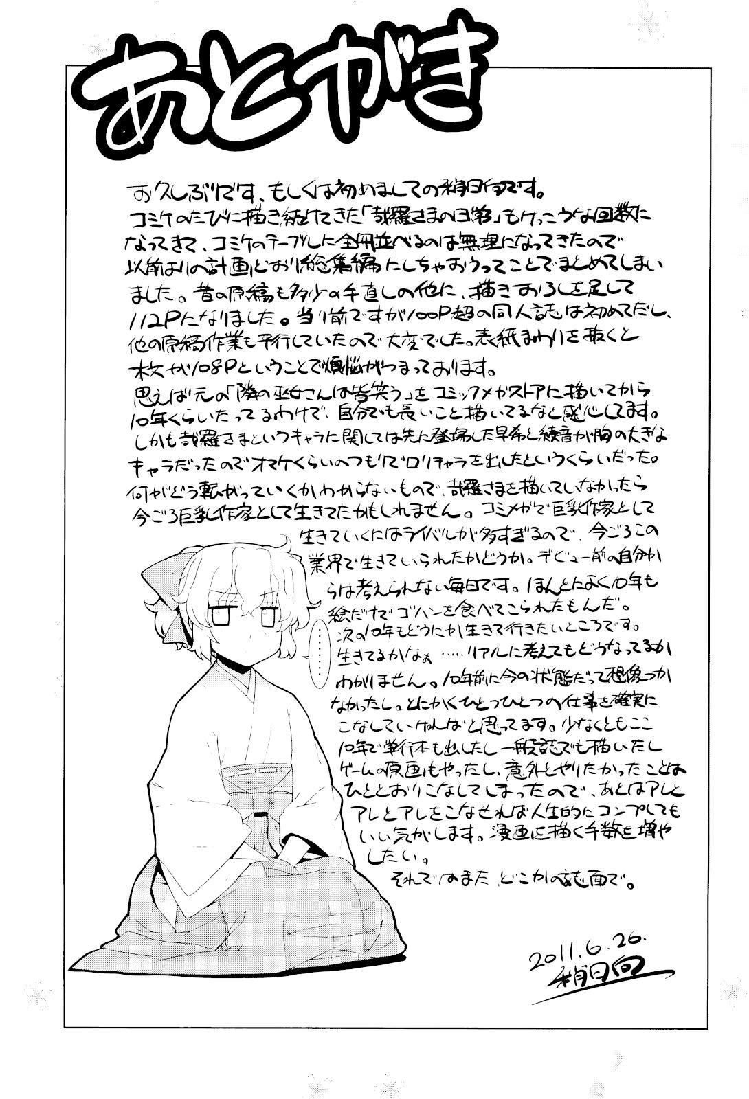 Kanara-sama no Nichijou +alpha 20