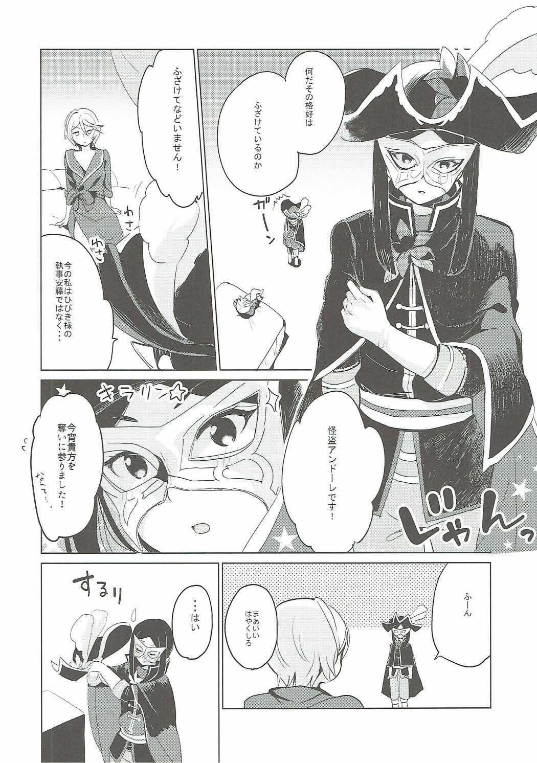 Soshitara Zenbu Yurushite Yaru 12