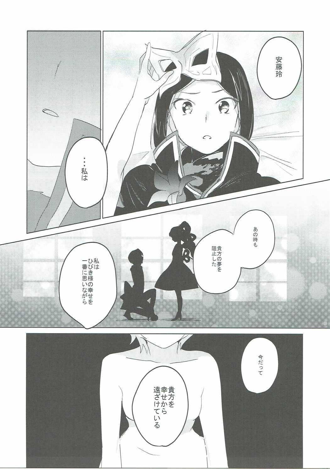 Soshitara Zenbu Yurushite Yaru 19
