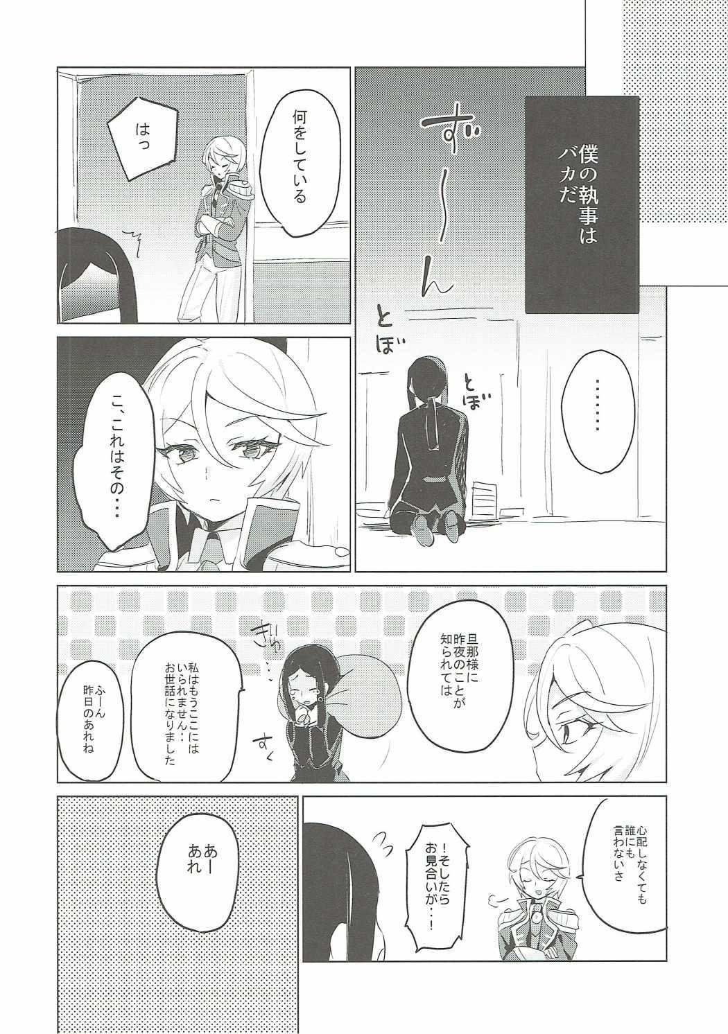 Soshitara Zenbu Yurushite Yaru 28