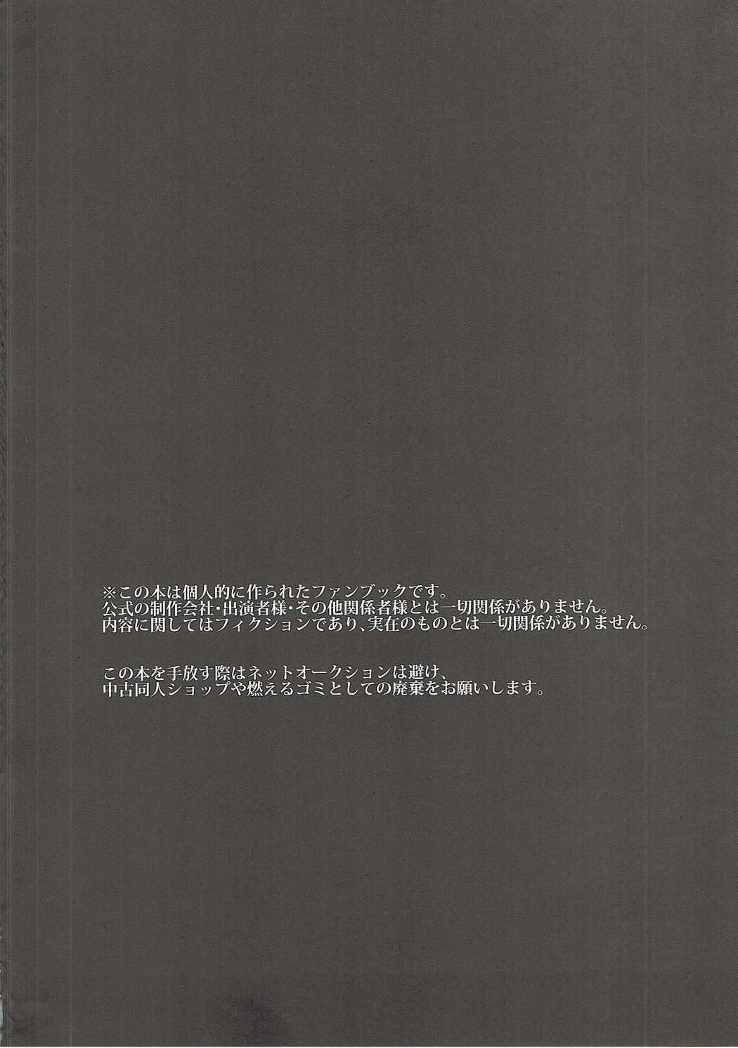 Soshitara Zenbu Yurushite Yaru 2