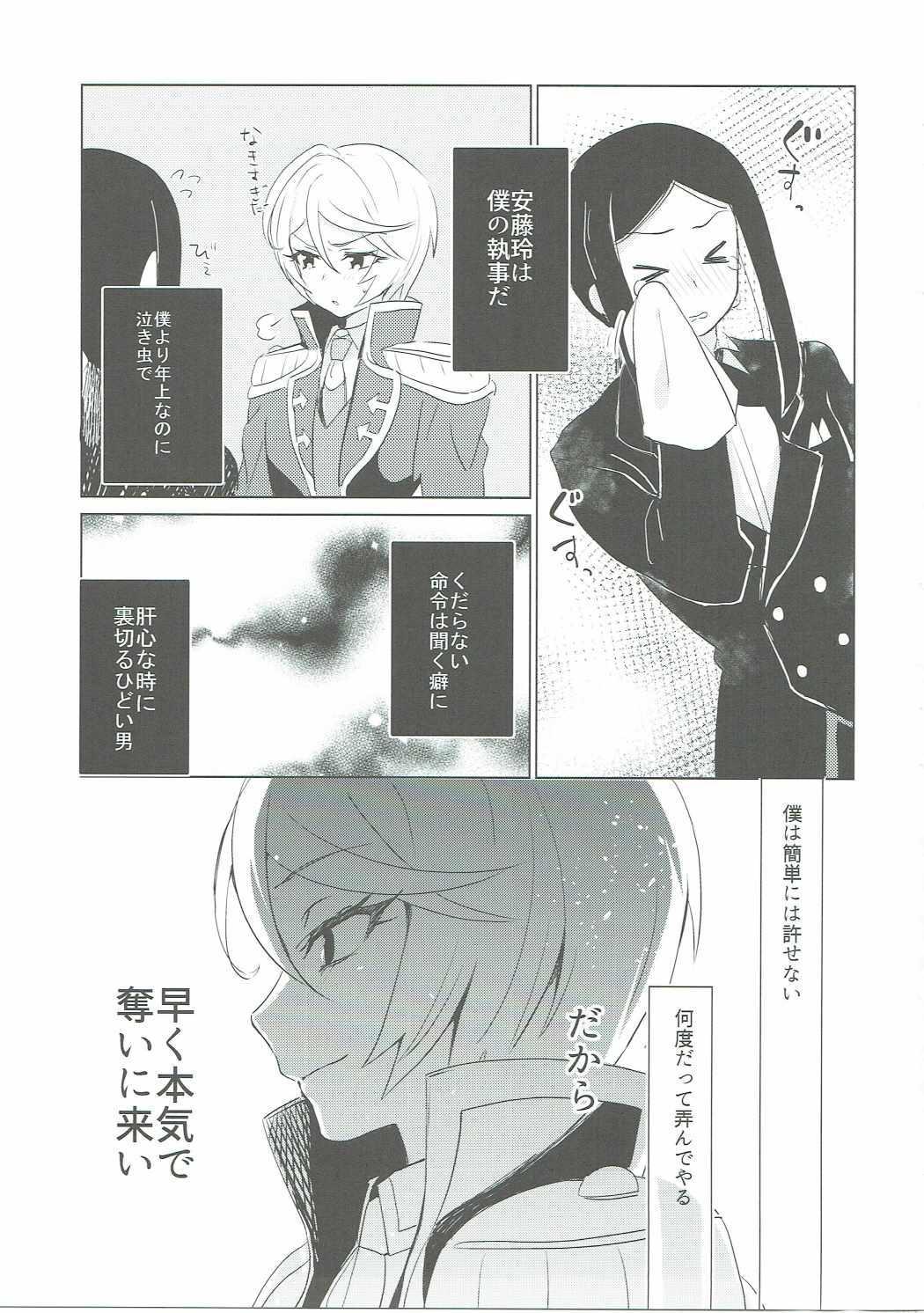 Soshitara Zenbu Yurushite Yaru 31