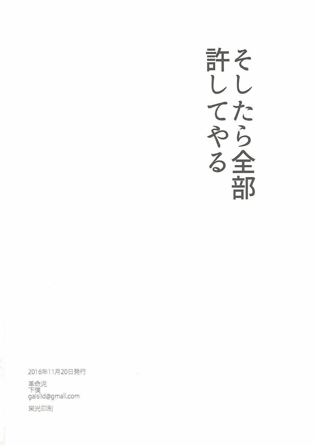 Soshitara Zenbu Yurushite Yaru 32