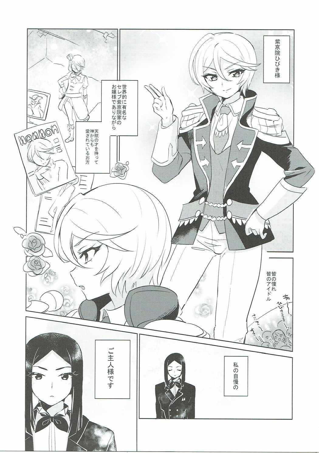 Soshitara Zenbu Yurushite Yaru 3