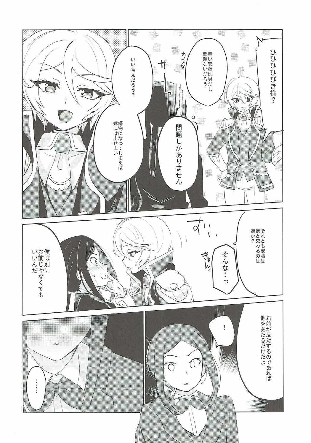 Soshitara Zenbu Yurushite Yaru 8
