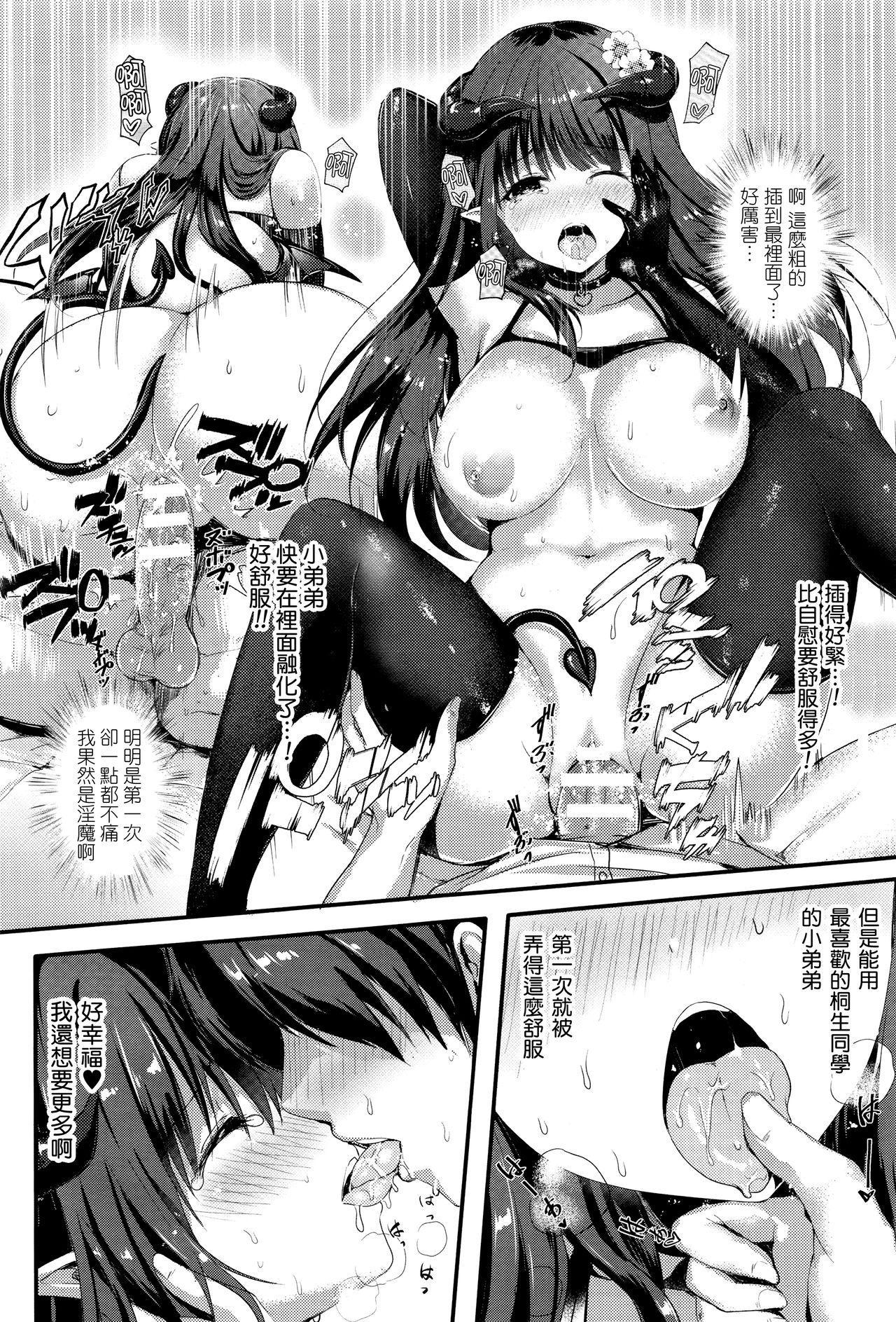 Torokeru Succubus-chan 13