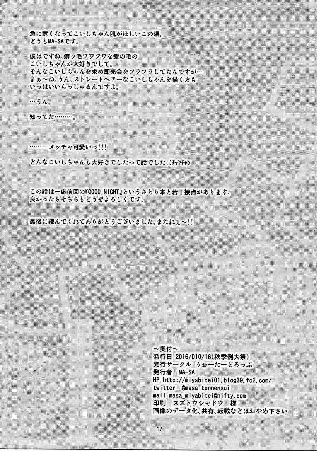 Muishiki no Yuragi 16
