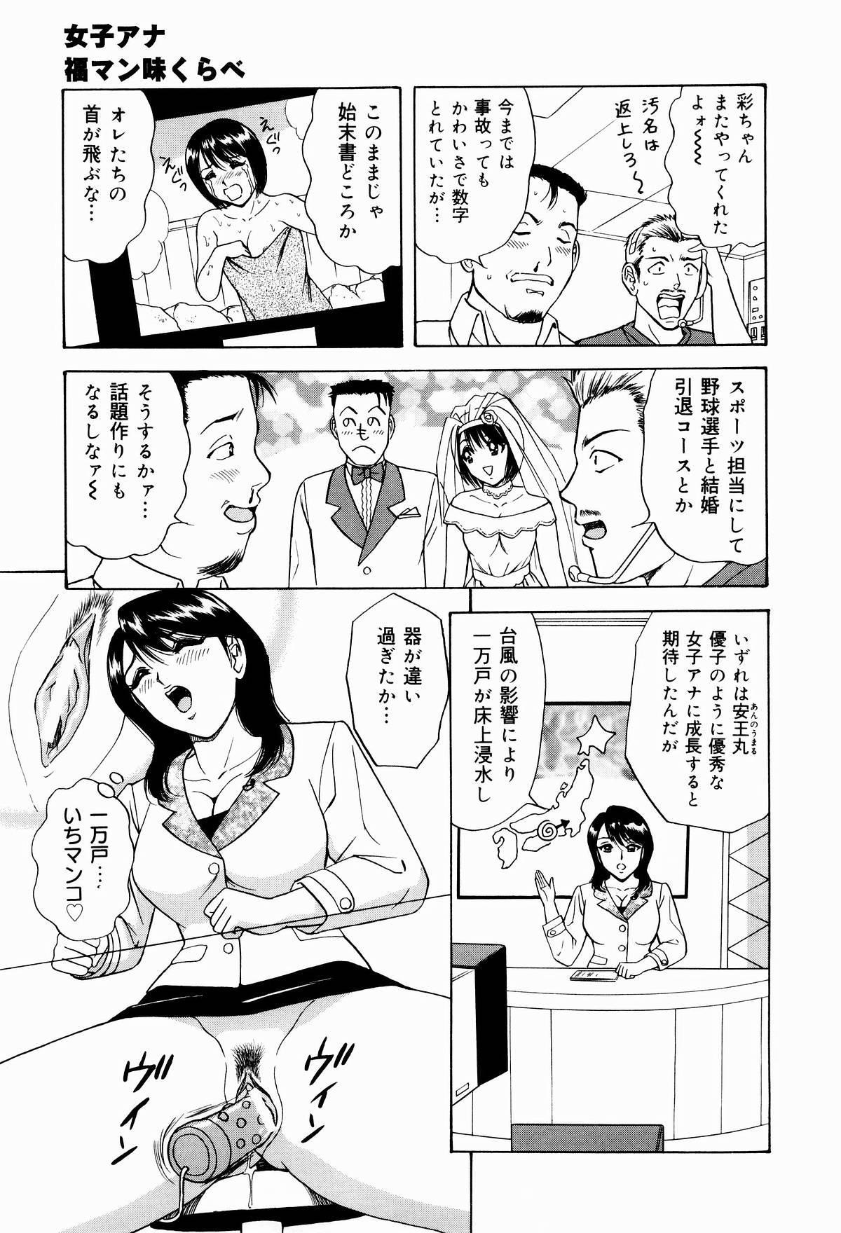 Kyonyuu Ana Konose Rie Suikappu Kiki Ippatsu 10
