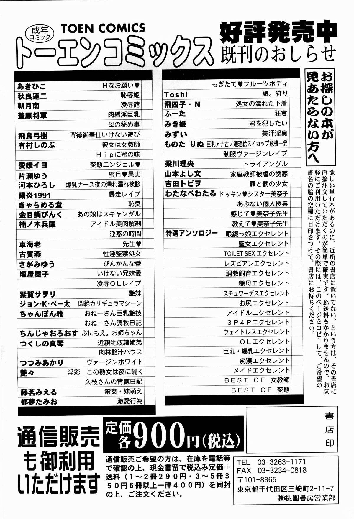 Kyonyuu Ana Konose Rie Suikappu Kiki Ippatsu 169