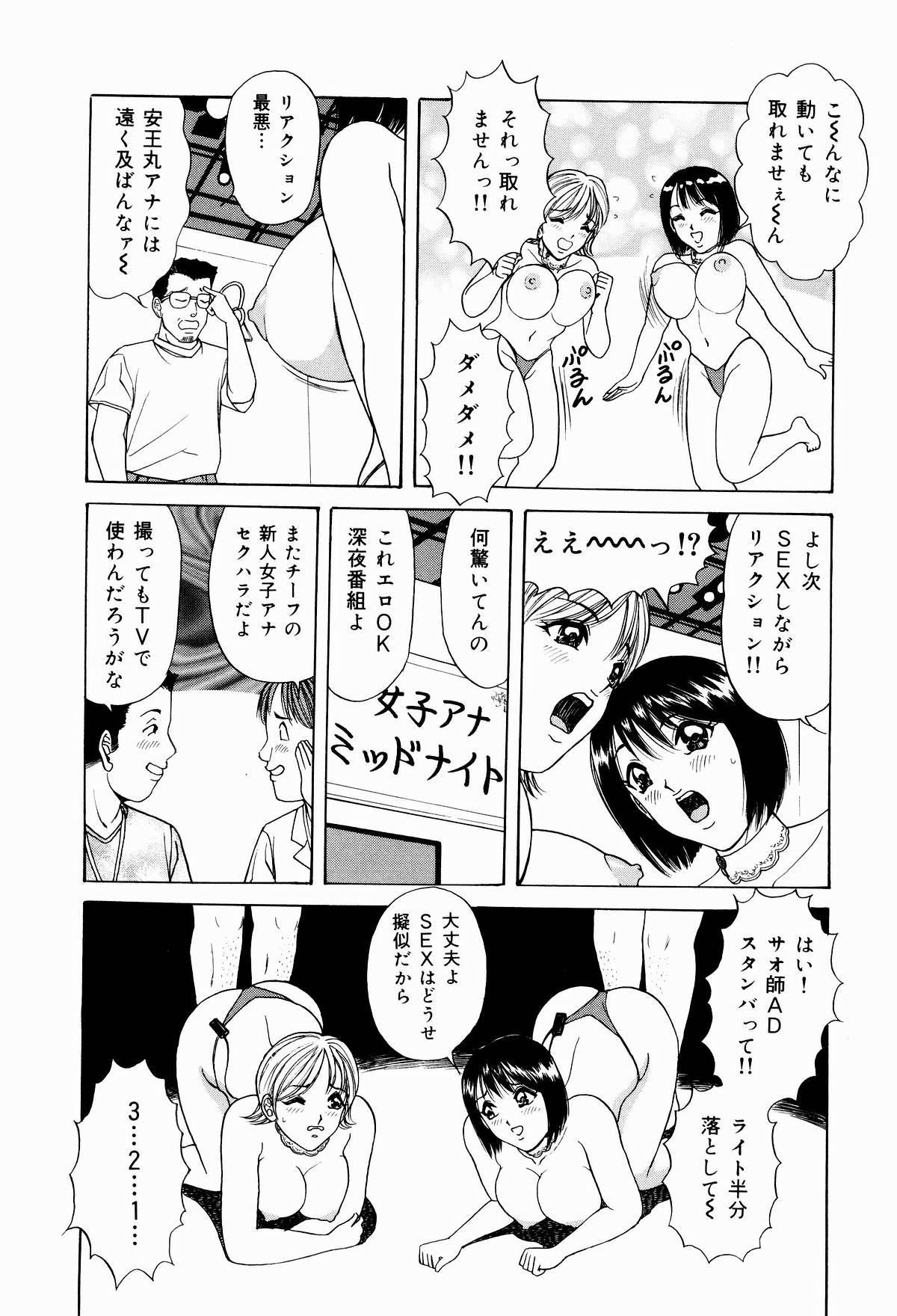Kyonyuu Ana Konose Rie Suikappu Kiki Ippatsu 29