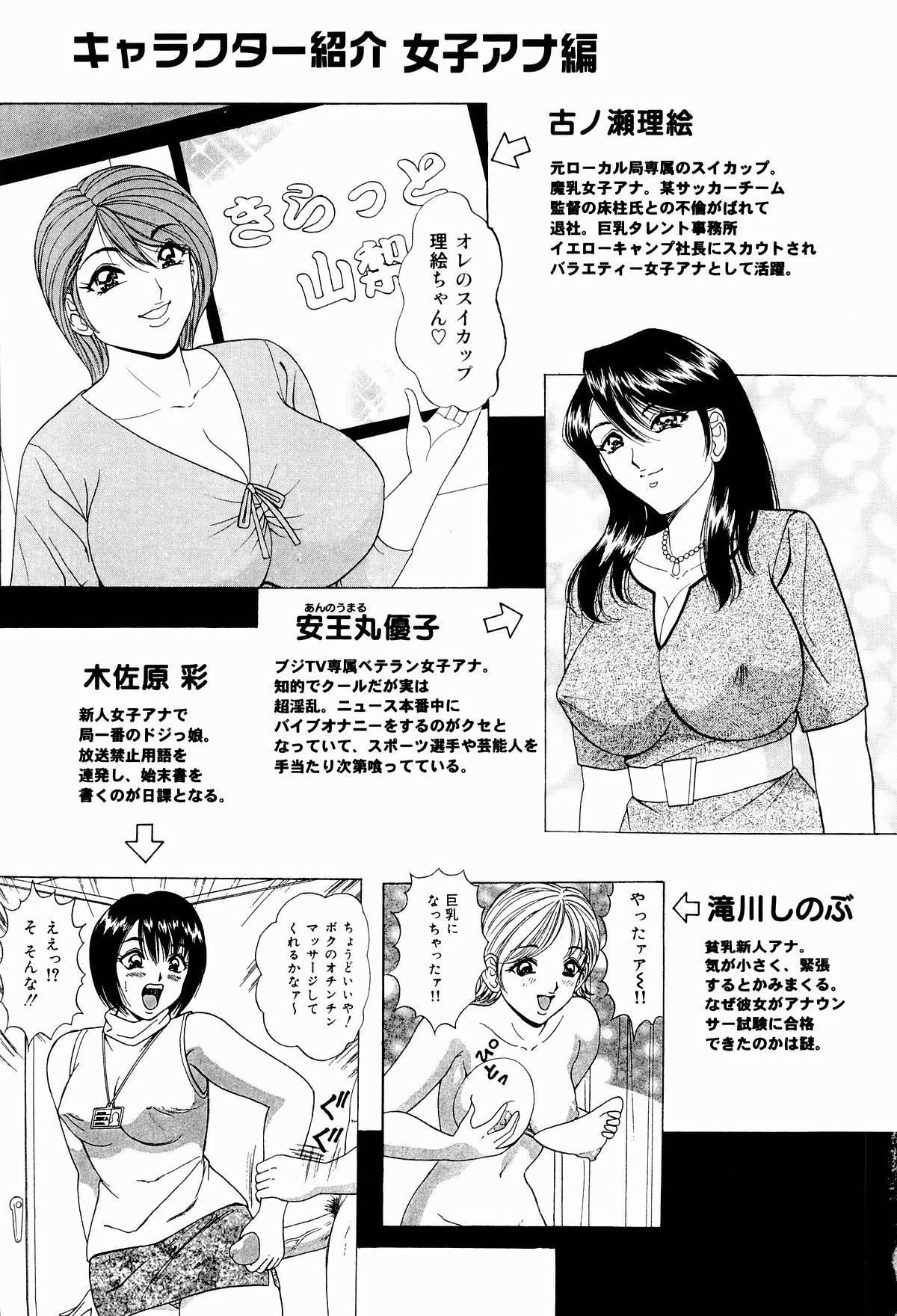 Kyonyuu Ana Konose Rie Suikappu Kiki Ippatsu 6