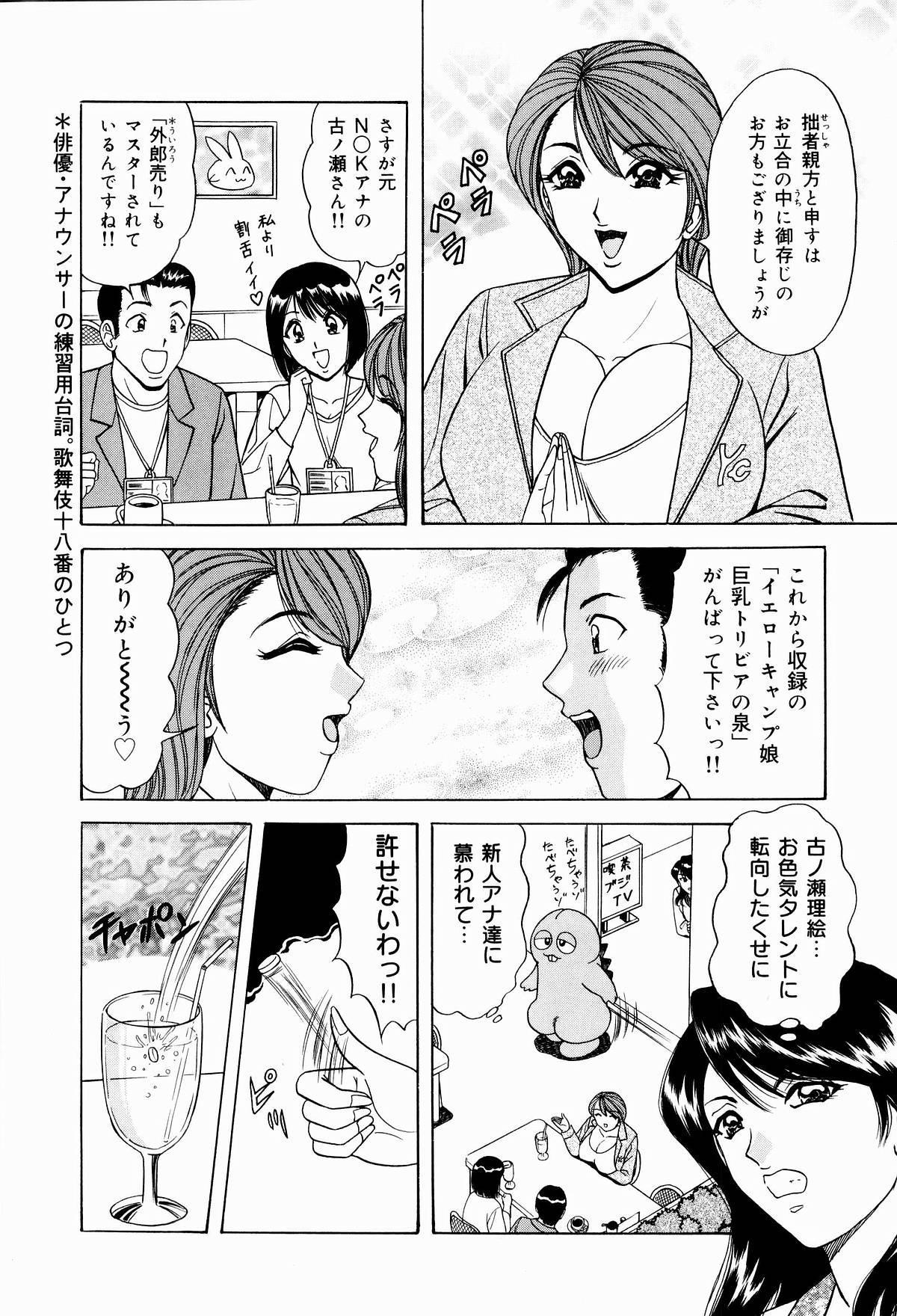 Kyonyuu Ana Konose Rie Suikappu Kiki Ippatsu 77