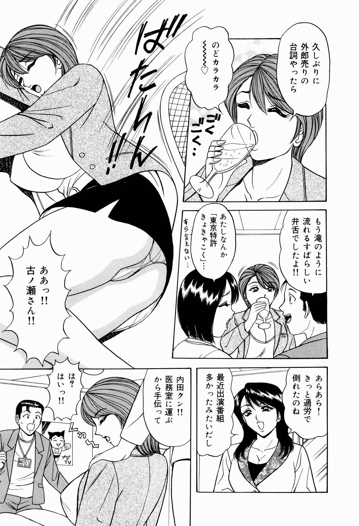 Kyonyuu Ana Konose Rie Suikappu Kiki Ippatsu 78