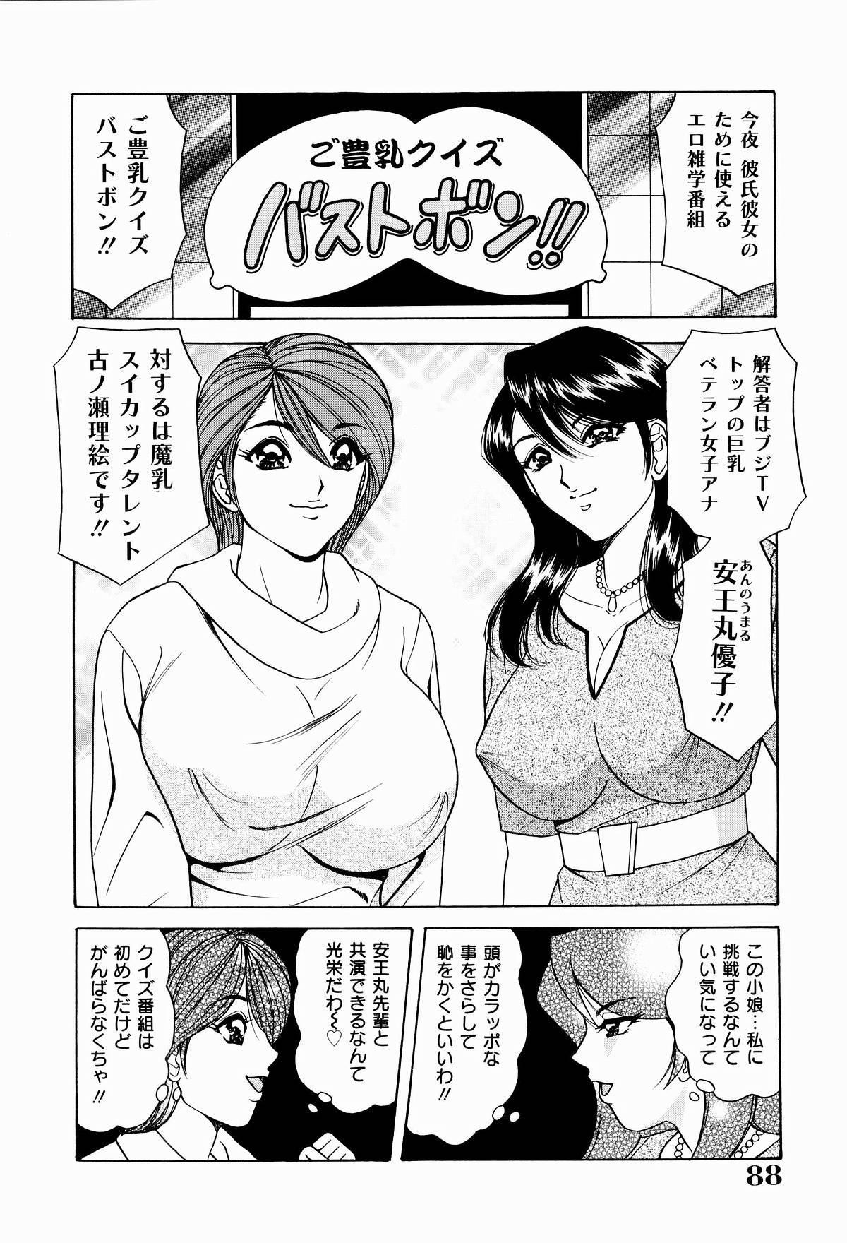 Kyonyuu Ana Konose Rie Suikappu Kiki Ippatsu 89