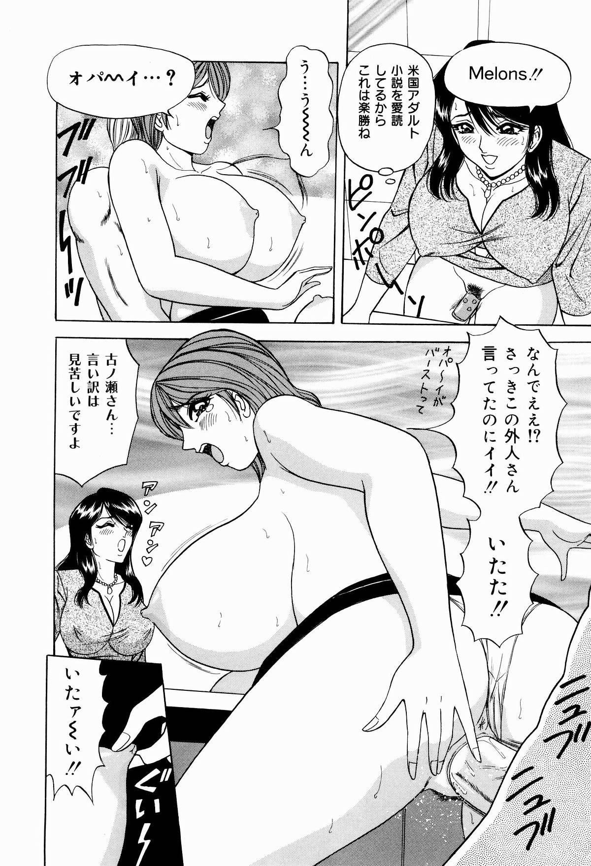 Kyonyuu Ana Konose Rie Suikappu Kiki Ippatsu 97