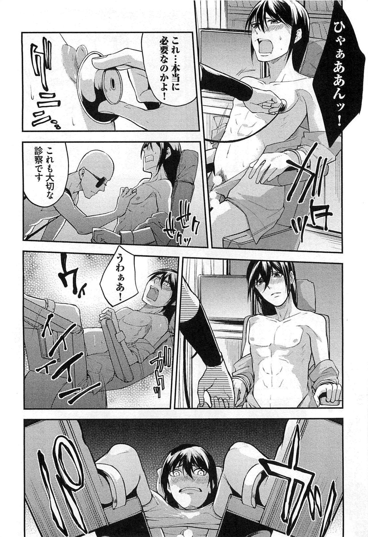 Dorei Ouji no Kangoku Fuck!! 104