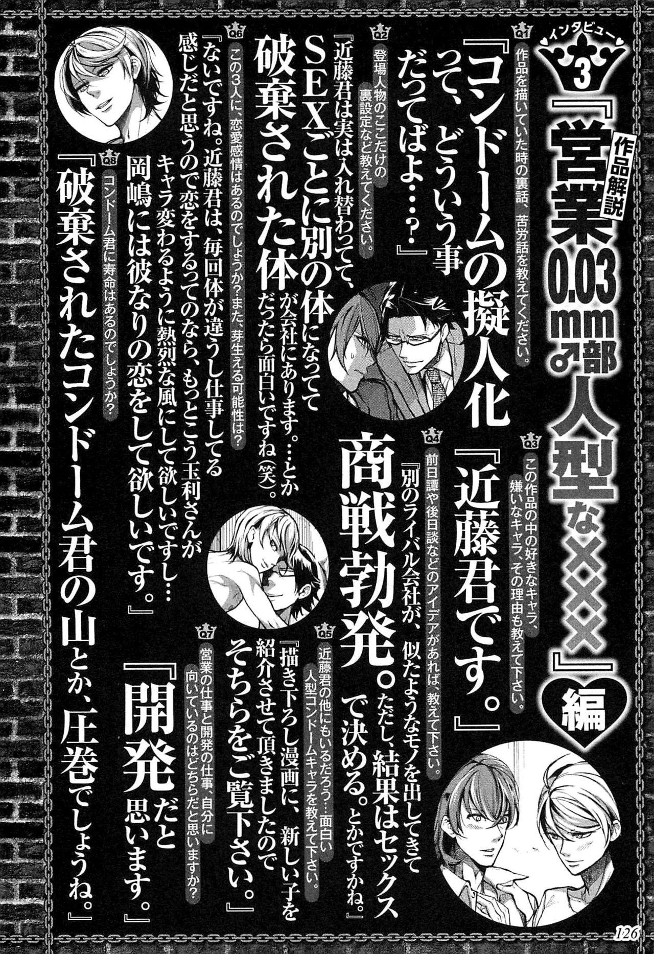 Dorei Ouji no Kangoku Fuck!! 128