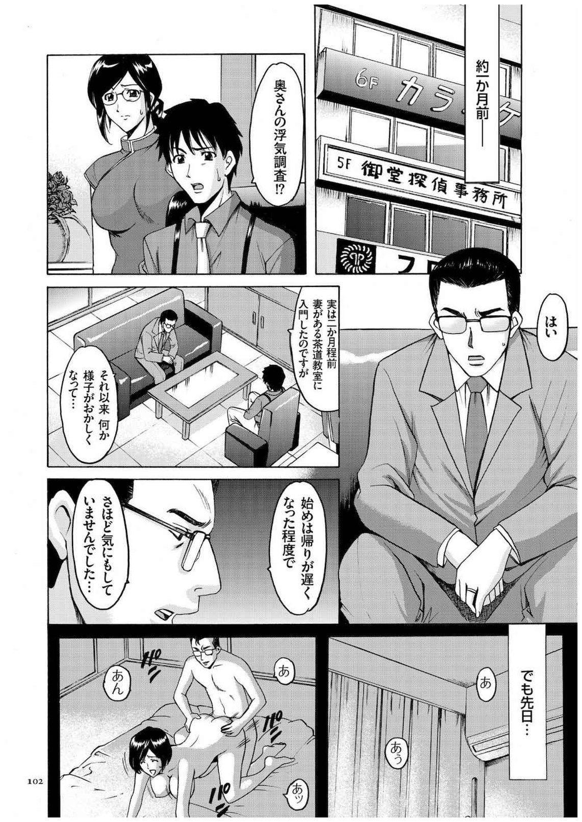 Sennyu Tsuma Satomi Kiroku 100