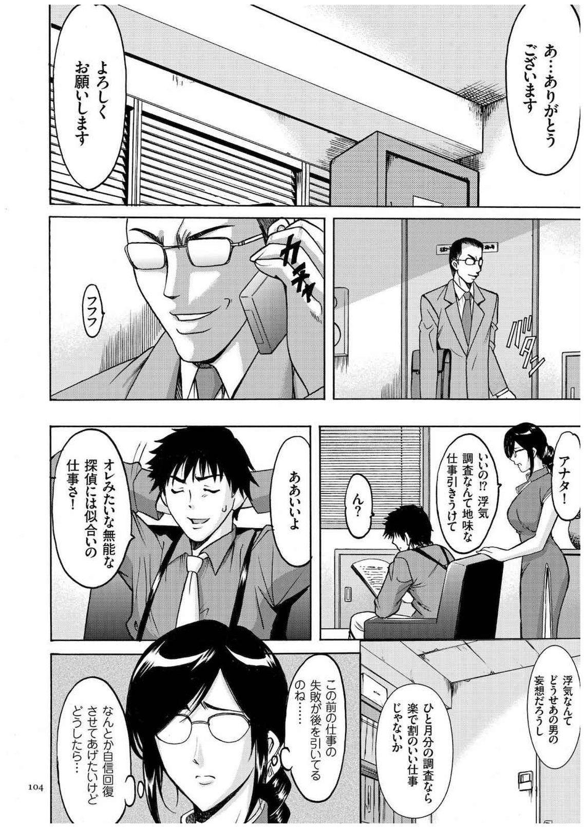 Sennyu Tsuma Satomi Kiroku 102