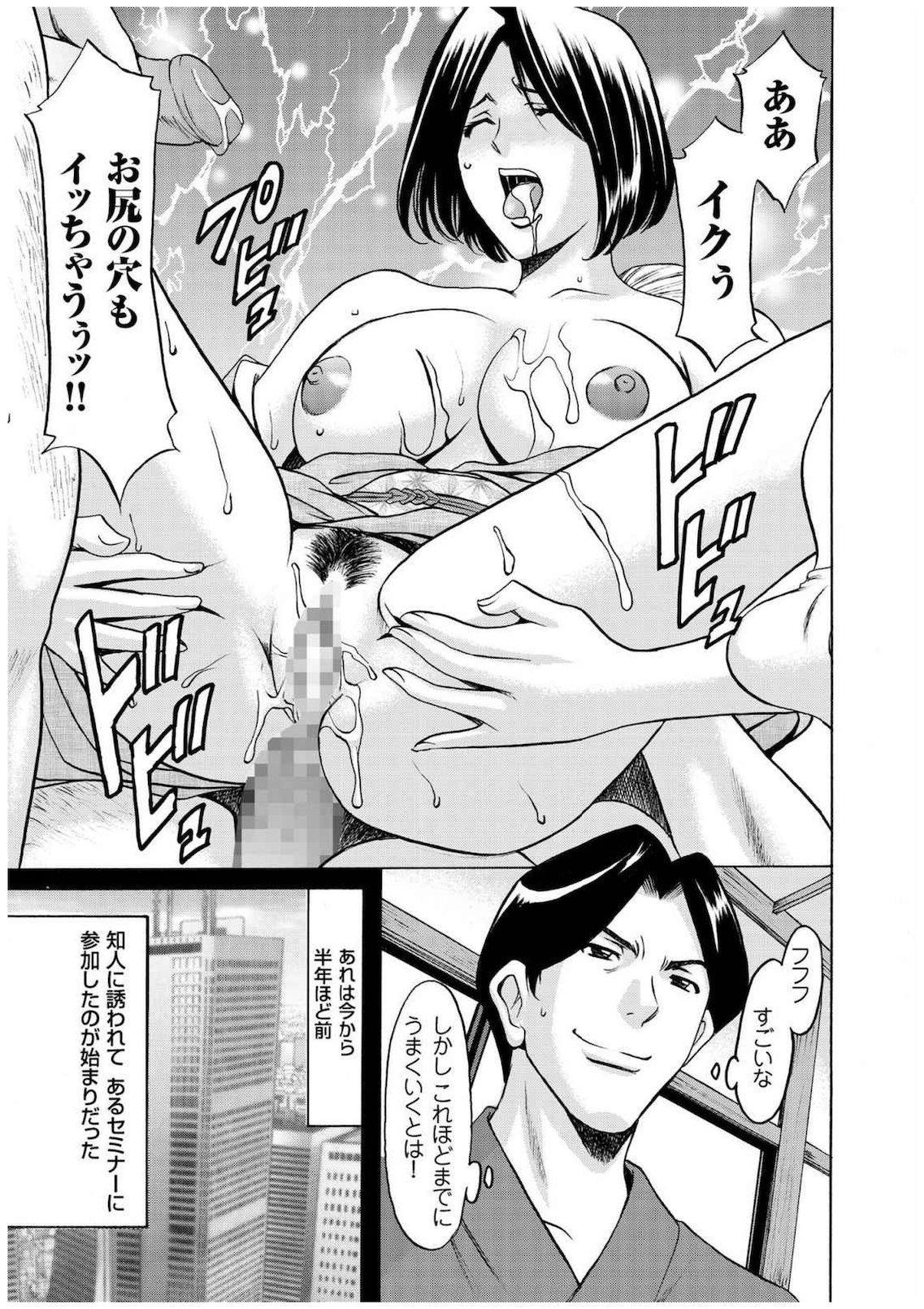 Sennyu Tsuma Satomi Kiroku 114