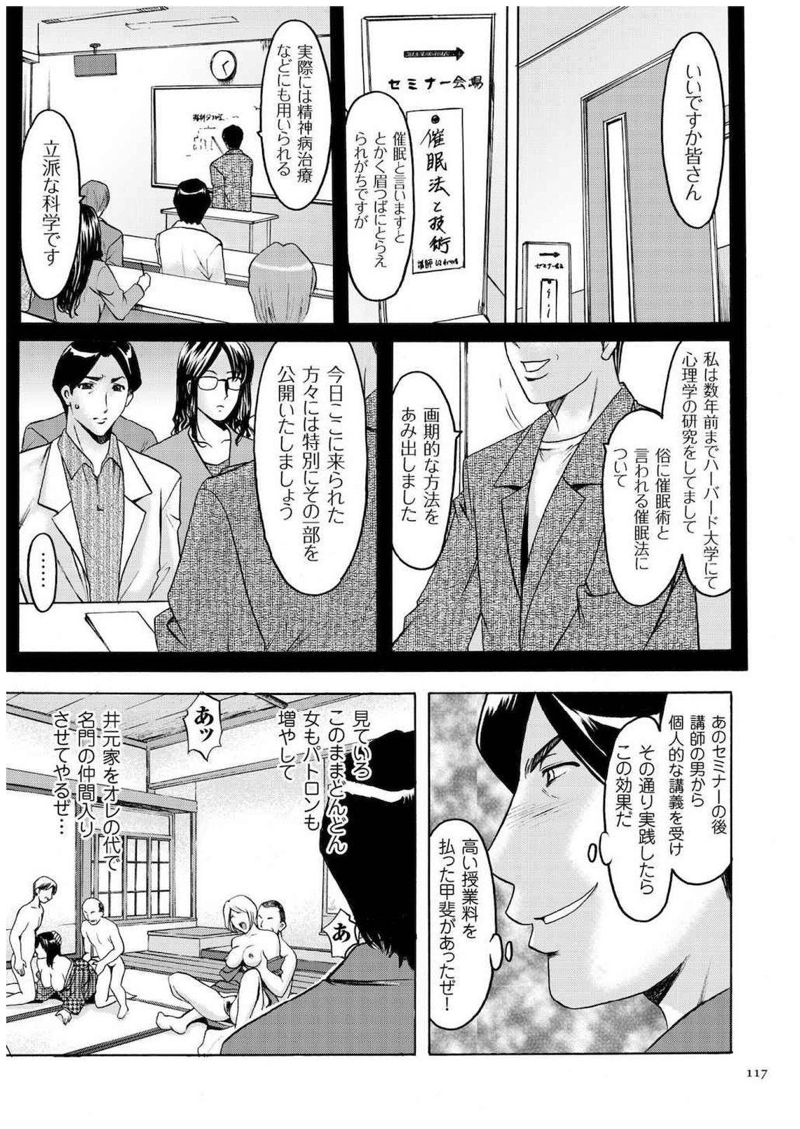 Sennyu Tsuma Satomi Kiroku 115