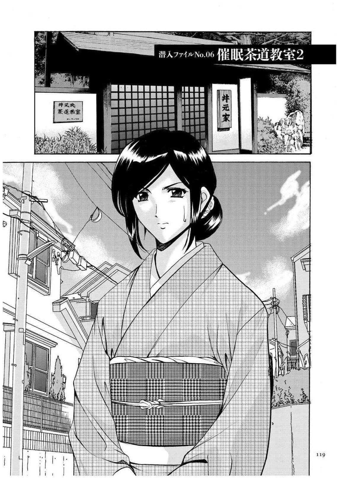 Sennyu Tsuma Satomi Kiroku 117