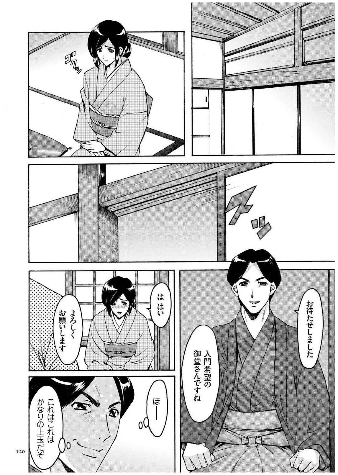 Sennyu Tsuma Satomi Kiroku 118