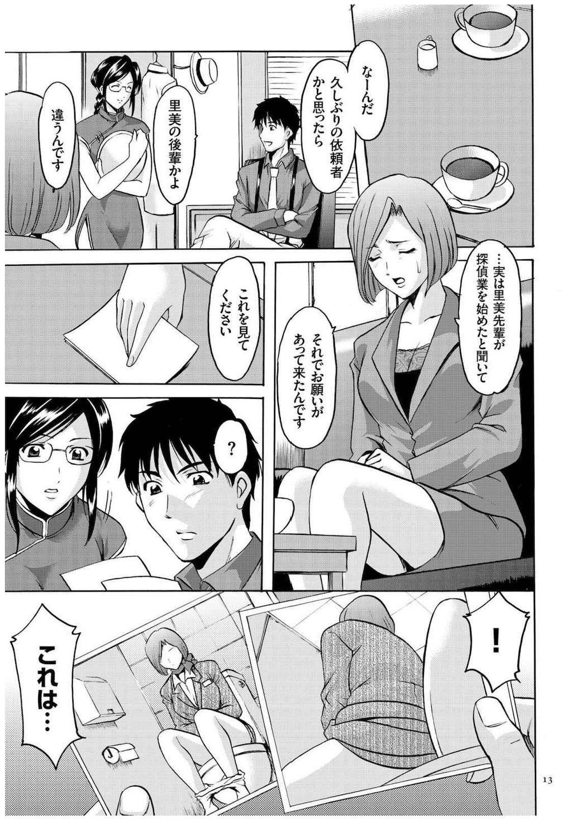 Sennyu Tsuma Satomi Kiroku 11
