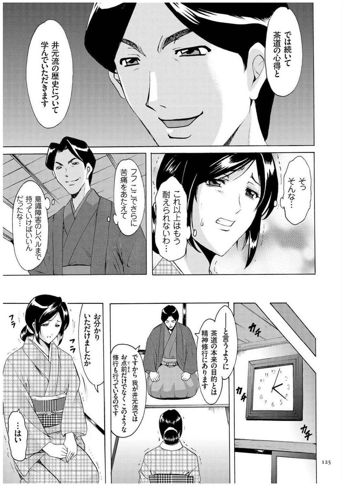 Sennyu Tsuma Satomi Kiroku 123