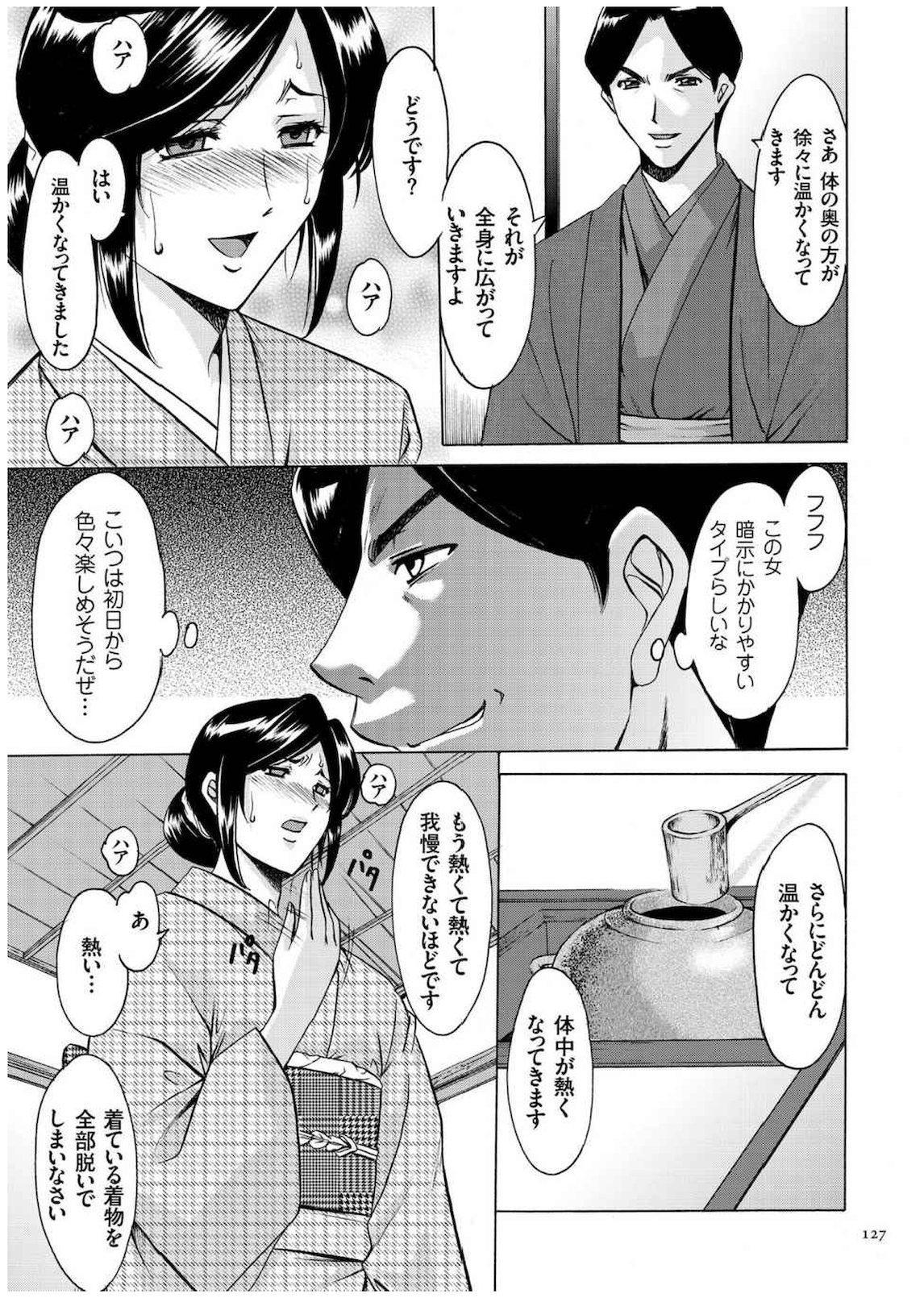 Sennyu Tsuma Satomi Kiroku 125